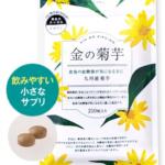 【金の菊芋】口コミと評価、最安値は楽天アマゾン?