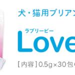口コミから見て「ラブリービー」の3980円は高いのか?