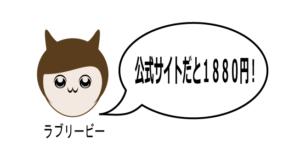 ラブリービー 1880円 公式