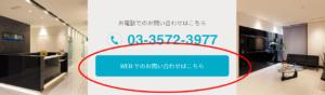 マロ・クリニック東京 webでの問い合わせ