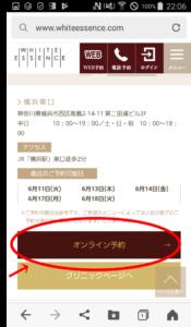 ホワイトエッセンス スマホ画面 オンライン予約